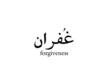 forgiveness-arabic-tattoo